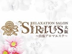 [画像]SIRIUS大阪(出張)