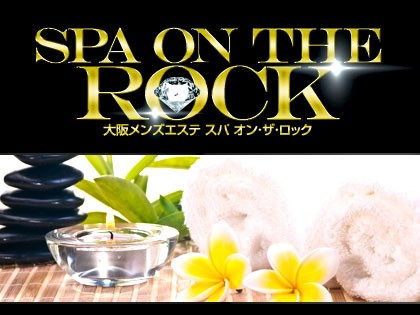 [画像]SPA ON THE ROCK001